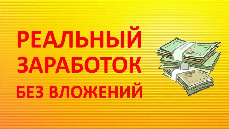 Как заработать деньги в интернете без обманов на телефон заработать деньги дома не интернет
