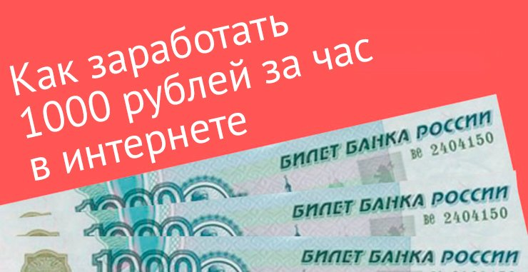 заработок от 200 рублей в час в интернете