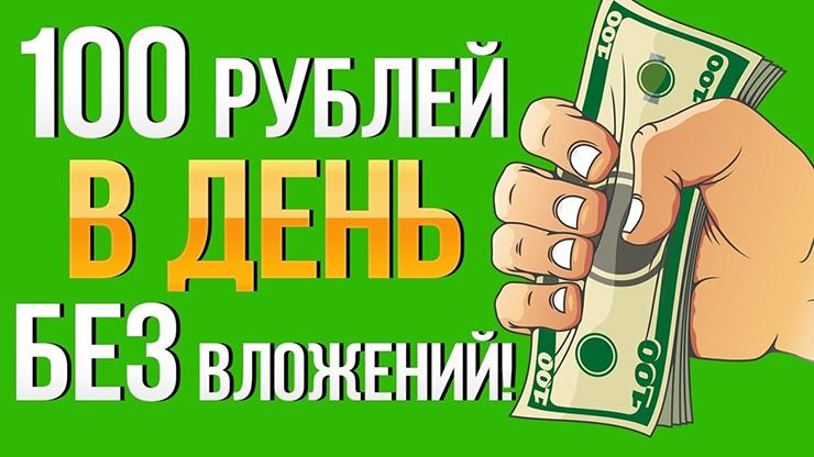 заработок в интернете на кликах яндекс деньги