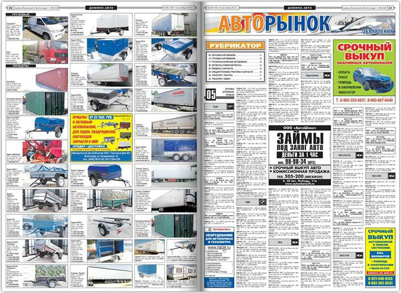Продажа автомобиля, реклама в газете