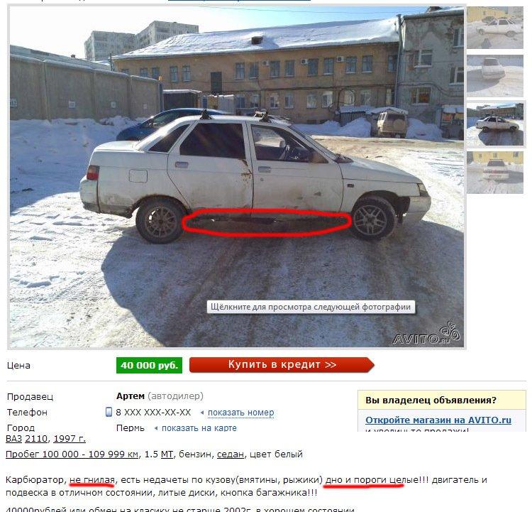 Продажа битой машины