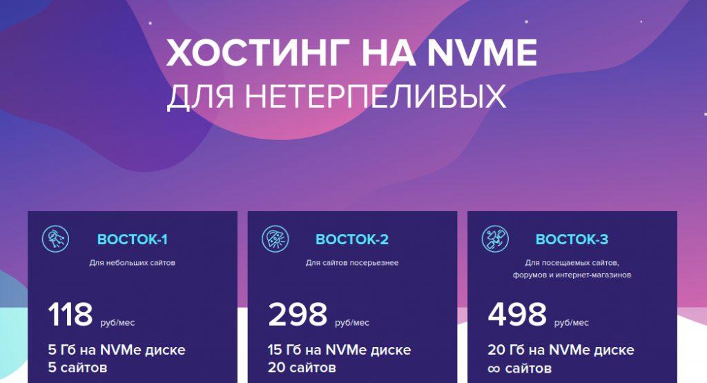 NVMe хостинг