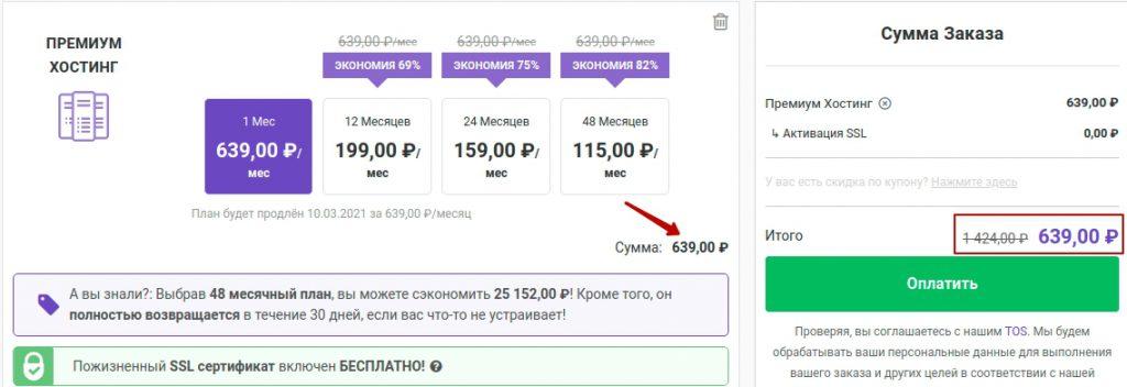 hostinger цена за один месяц