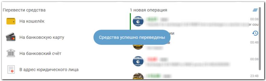 Переводы и получение денег в системе Вебмани
