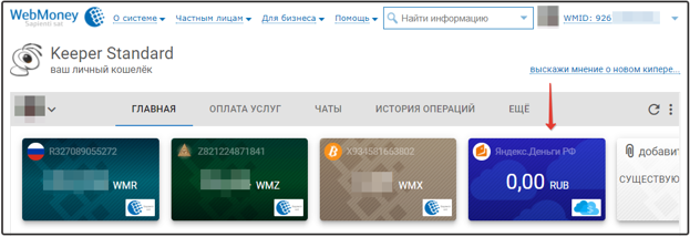 Яндекс.Деньги с привязкой на Webmoney