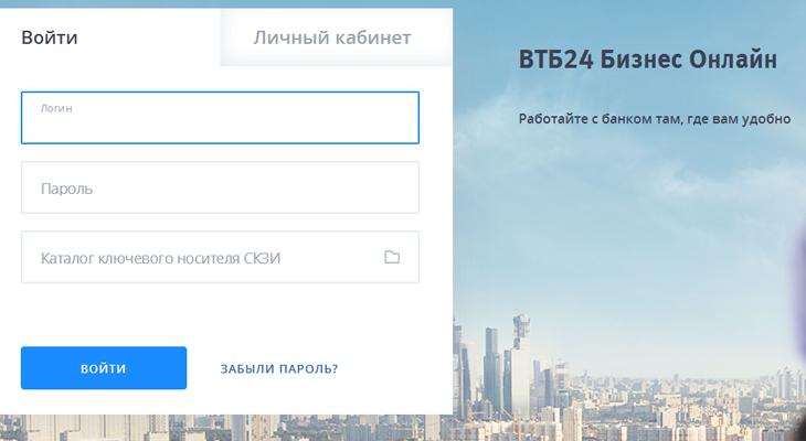 Онлайн банк ВТБ