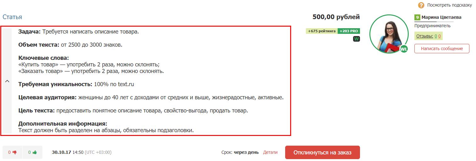 Заработок на Техт.ru