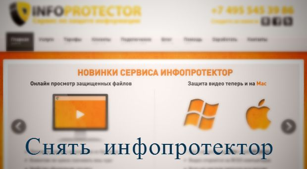 Снять защиту infoprotector