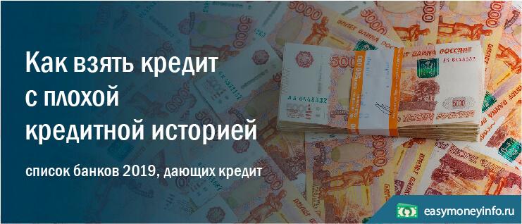 кредит быстрые деньги белгазпромбанк