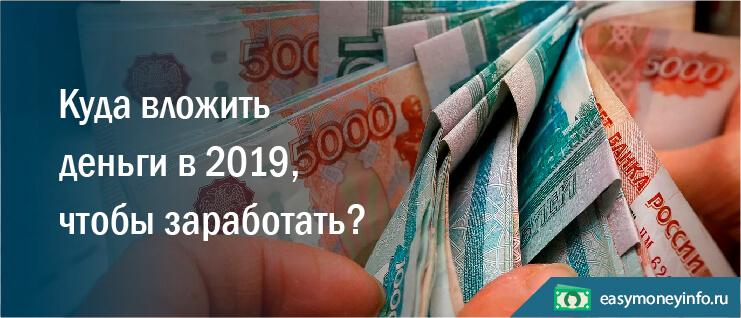 Куда вложить деньги в 2019 году, чтобы заработать