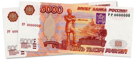 Способы заработка 5000 рублей