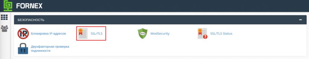 Установка SSL сертификата на хостинге Fornex