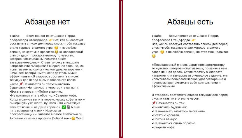 Абзац в инстаграм