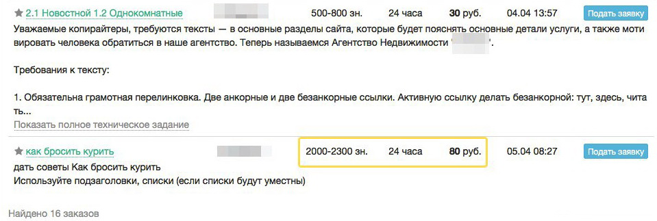 Биржа Miratext.ru