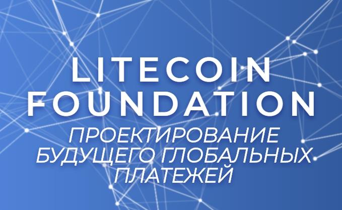 Инвестирование в Litecoin