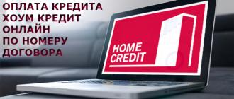 Oplata-kredita-Houm-Kredit-po-nomeru-dogovora