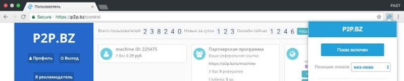 Скриншот P2P.bz