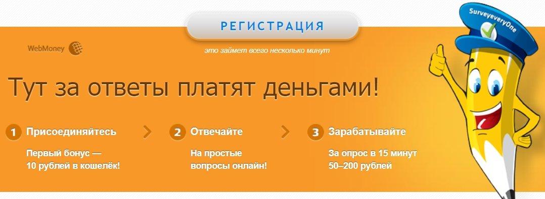 Скриншот Platnijopros