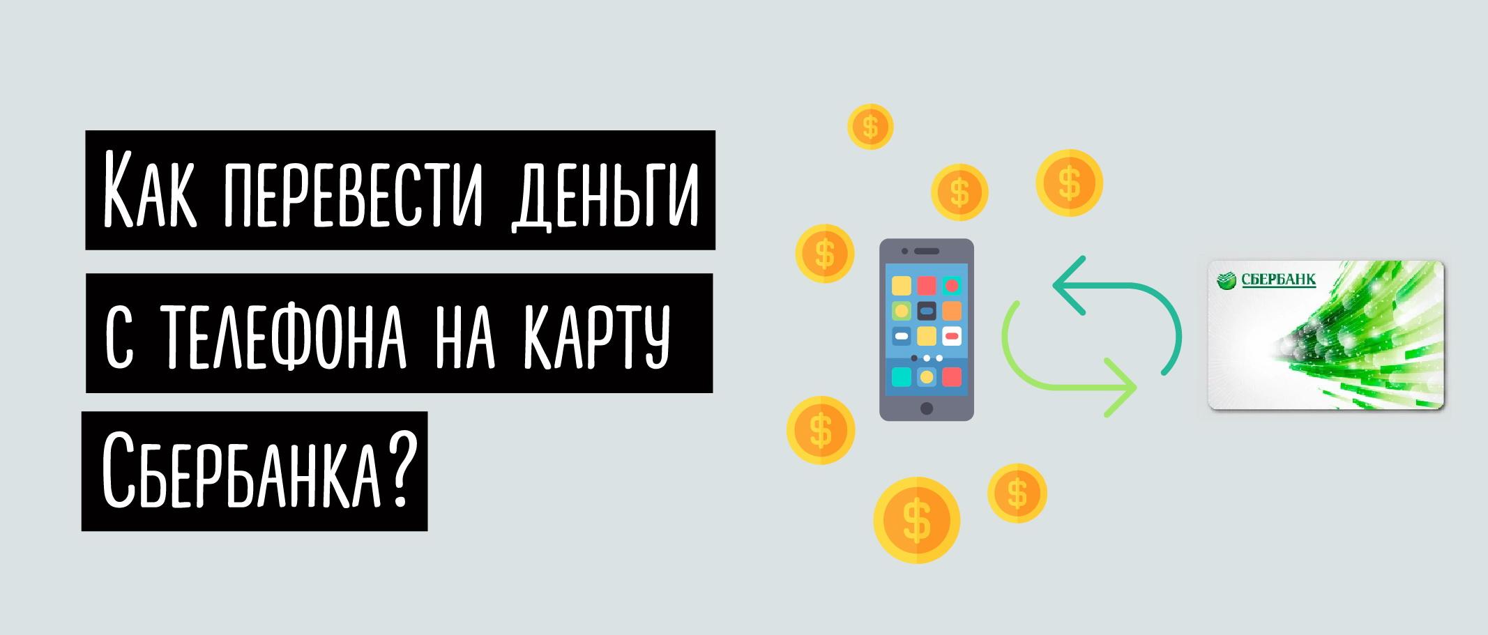 Как перевести деньги со счета телефона на карту Сбербанка