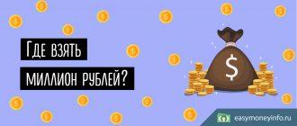 Где взять миллион рублей?
