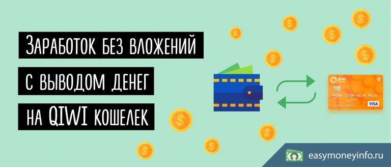 Заработок без вложений с выводом денег на QIWI кошелек