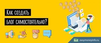Как создать свой блог самостоятельно?