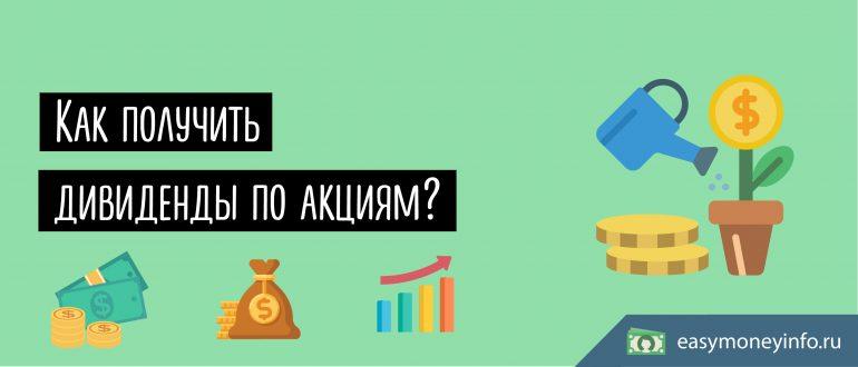 Как получить дивиденды по акциям?