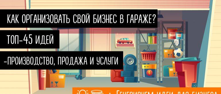 Как организовать свой бизнес в гараже