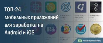 ТОП-24 мобильных приложений для заработка денег на Android и iOS