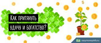 Как притянуть удачу и деньги?