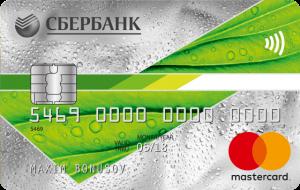 SB_CreditCard_Silver_Classic_MC