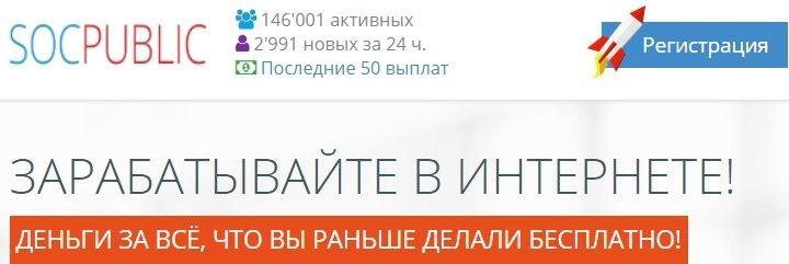 Скриншот сайта SOCPUBLIC