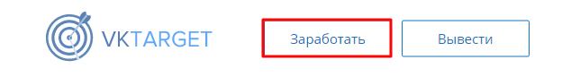 Заработок на сервисе vktarget.ru