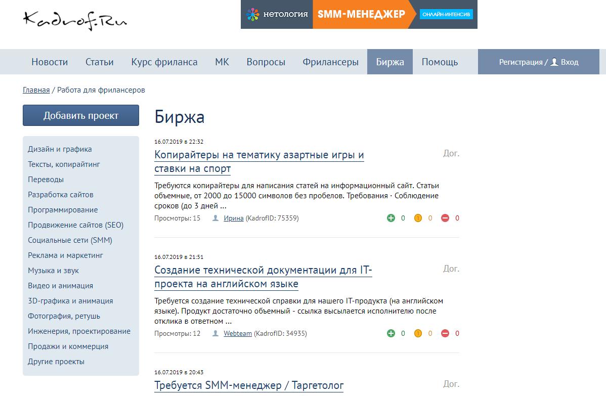 Заработок на фрилансе с Kadrof.ru