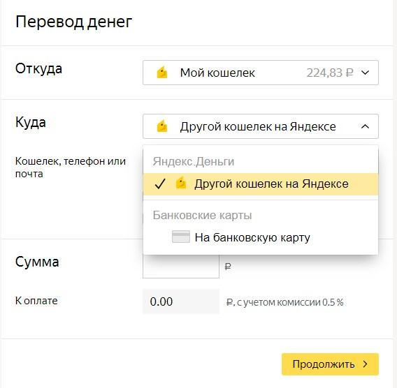 Как перевести и получить деньги в системе Яндекс.Деньги