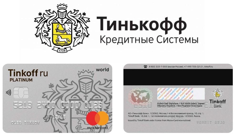 Могут ли приставы арестовать счет в тинькофф банке может ли судебный пристав исполнитель наложить арест на кредитный счет