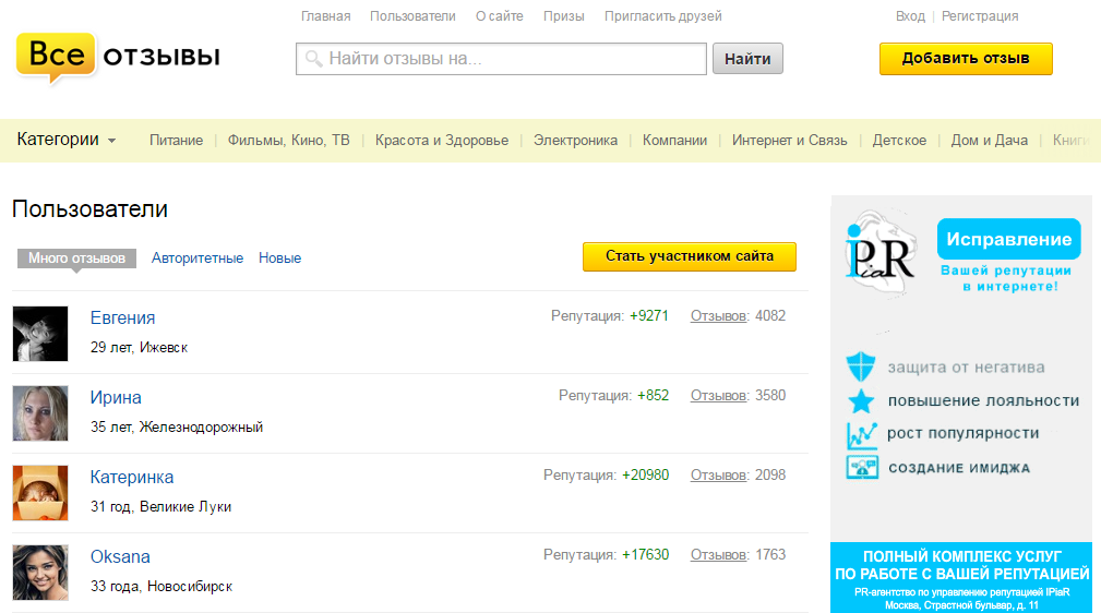 Заработок на Vseotzyvy.ru