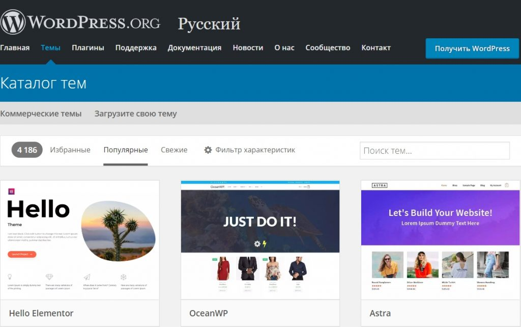 WordPress-темы
