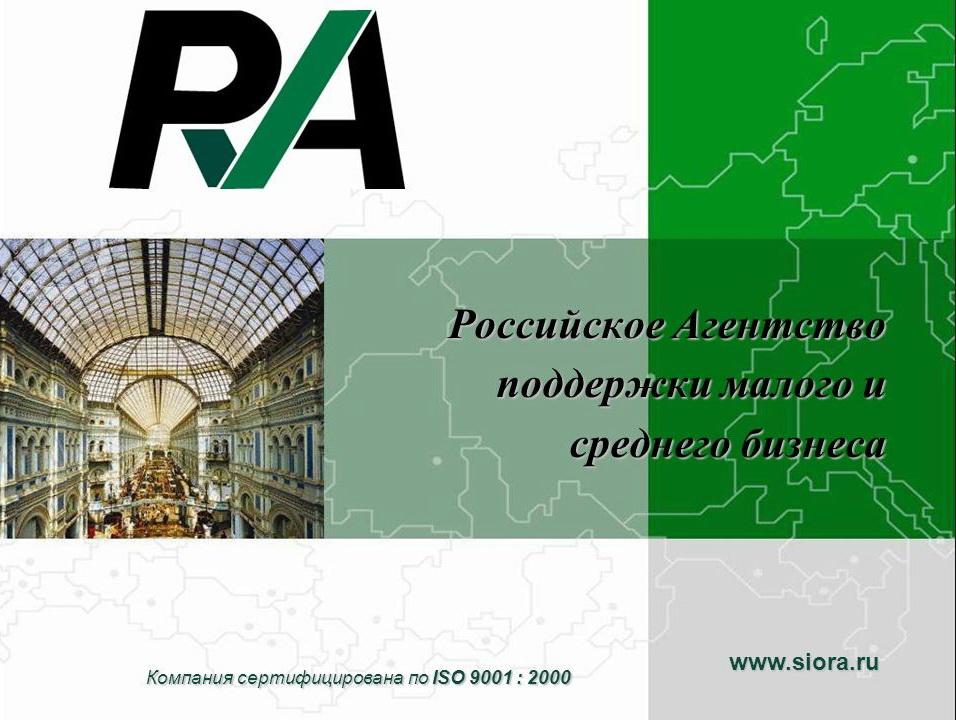 Российское агентство поддержки малого и среднего бизнеса