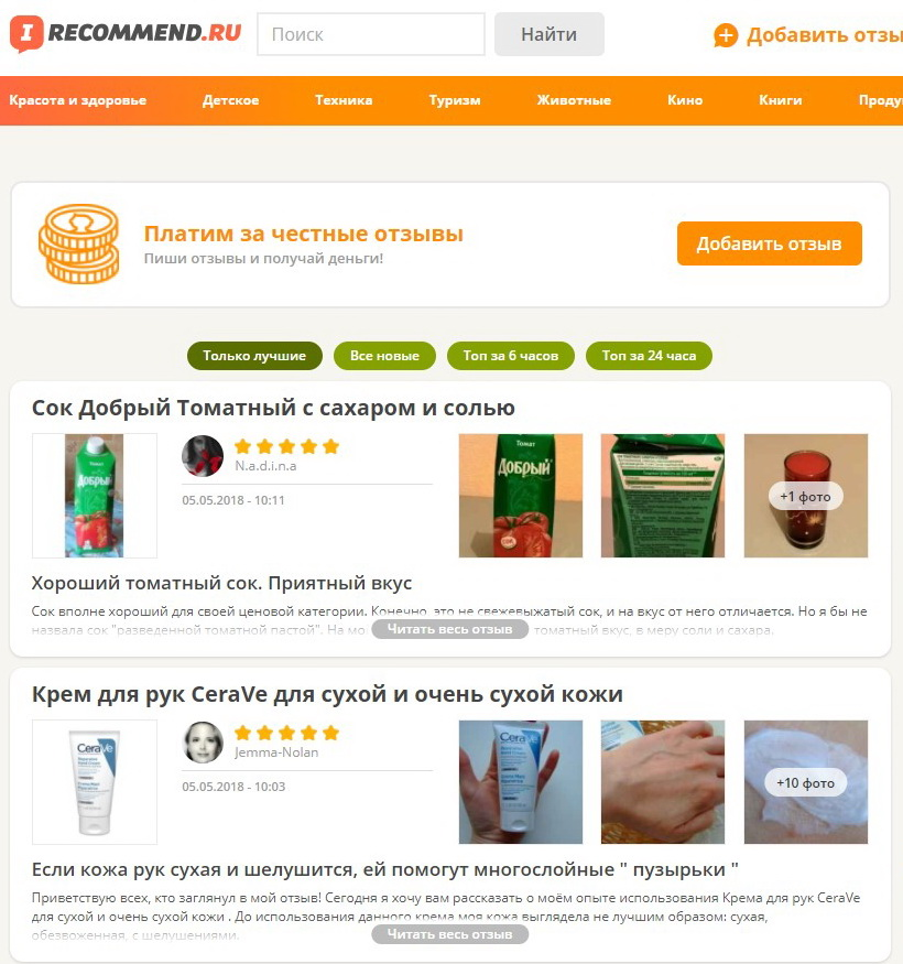 Заработок с Irecommend