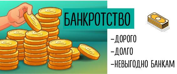 Банкротство и кредиты