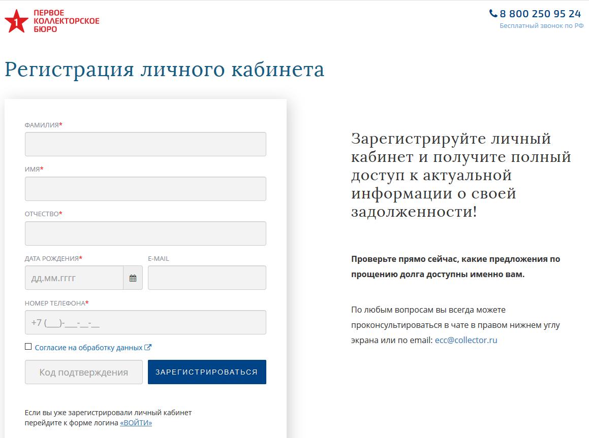 Регистрация на сайте и Личный Кабинет