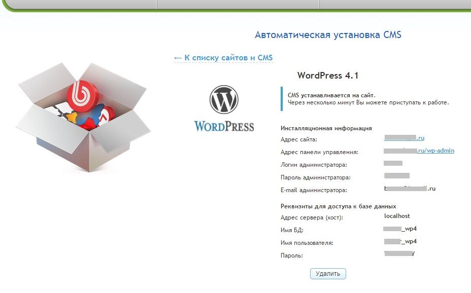 Автоматическая установка WordPress