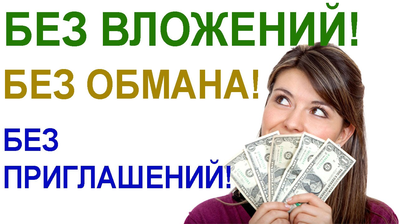 заработок в интернете деньги без обмана и