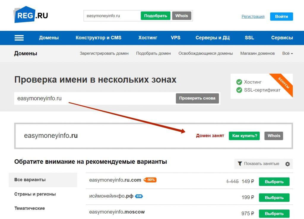 Проверка доменного имя на занятость