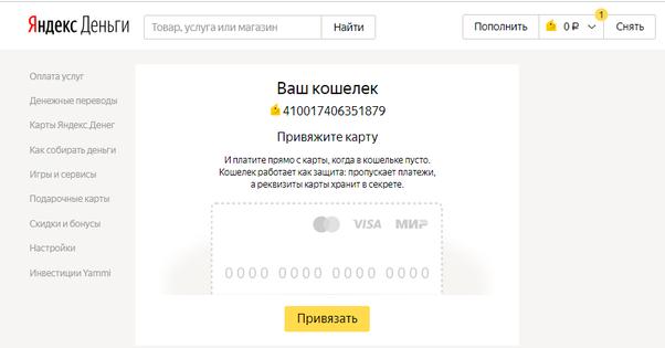 Регистрация кошелька в Яндекс.Деньги
