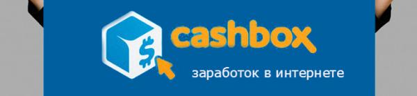Заработок с CashBox