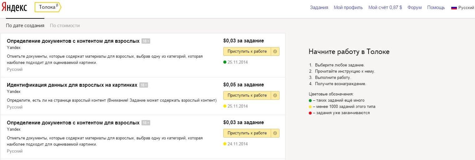 заработок в интернете оплата яндекс