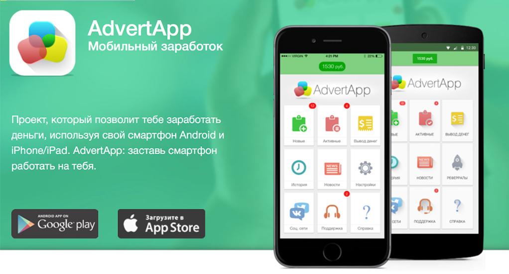 Заработок на AdvertApp