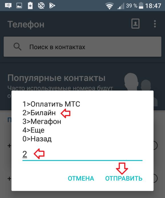 Перевод денег в сервисе «Мобильный портал»